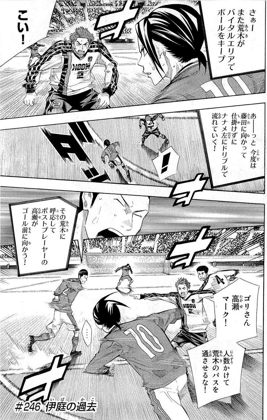 Area no Kishi - Chapter 246 - Page 1
