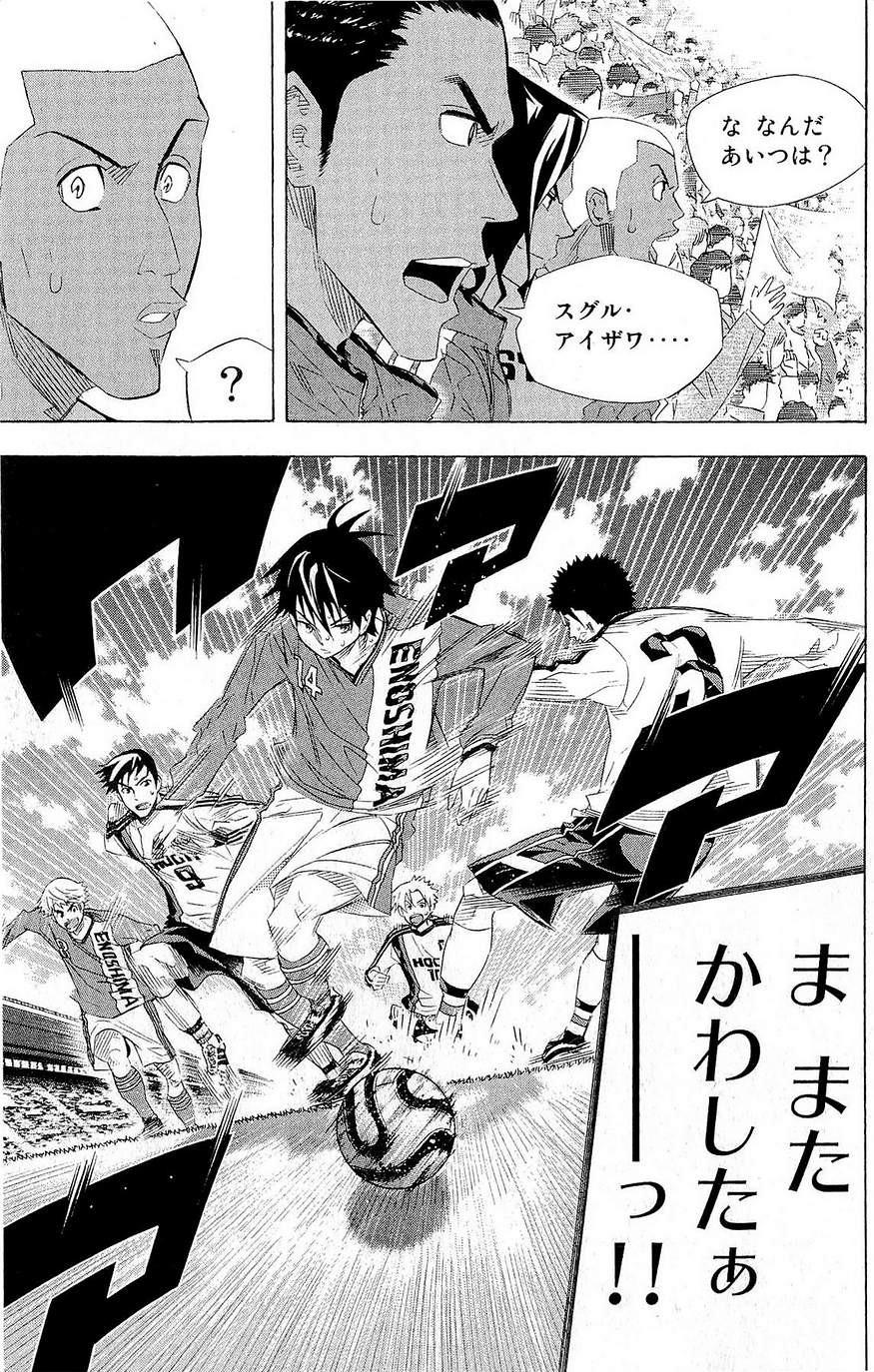 Area no Kishi - Chapter 247 - Page 19