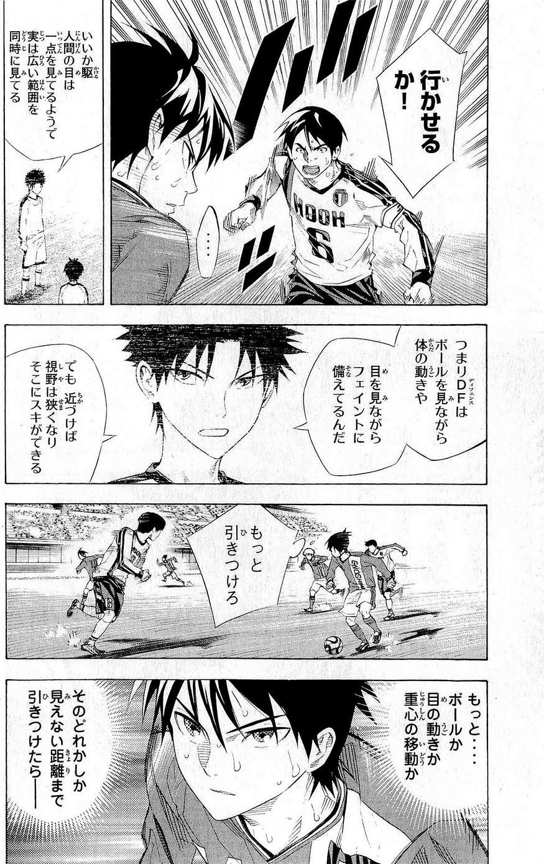 Area no Kishi - Chapter 248 - Page 2