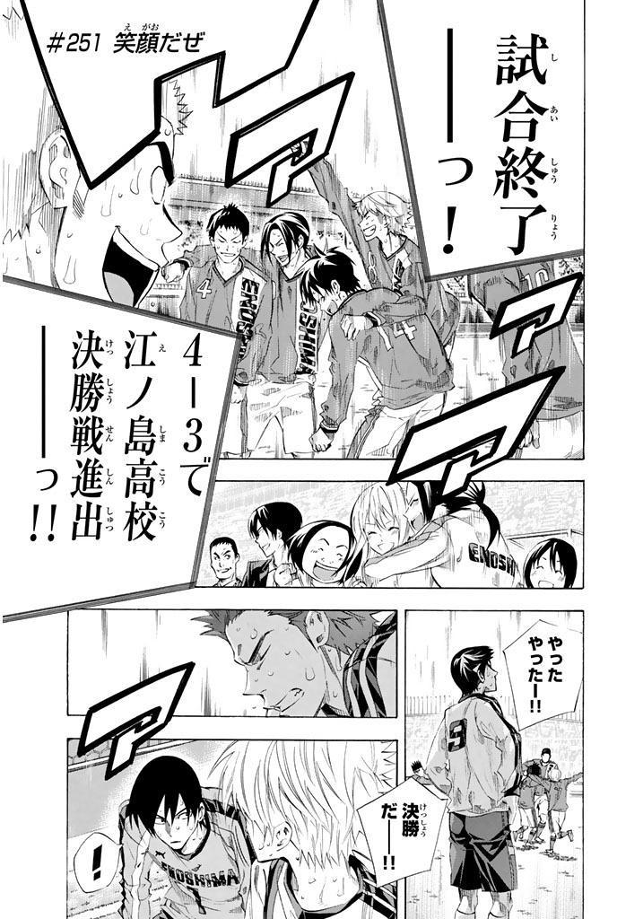 Area no Kishi - Chapter 251 - Page 1