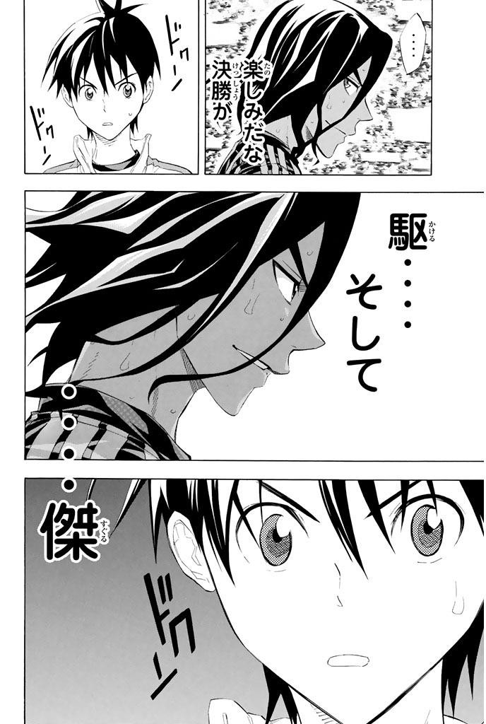 Area no Kishi - Chapter 252 - Page 18