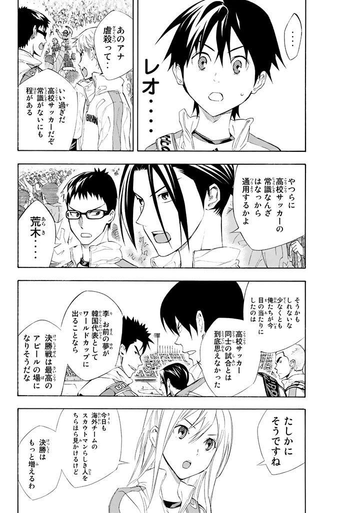 Area no Kishi - Chapter 253 - Page 2
