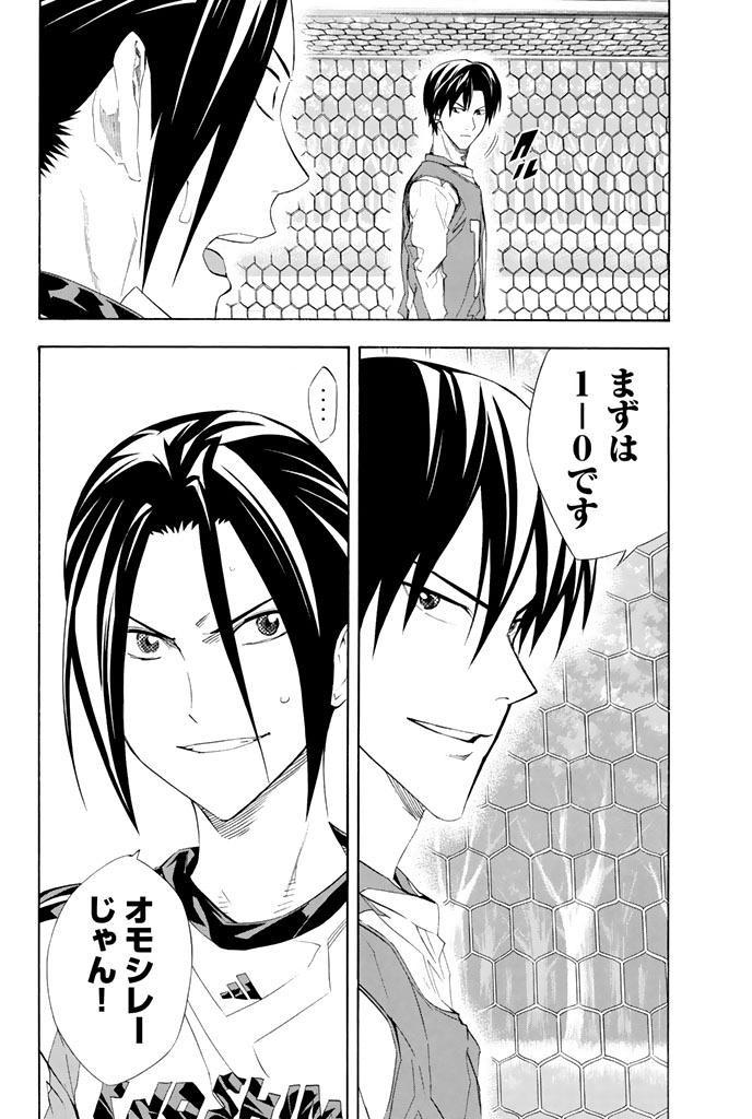 Area no Kishi - Chapter 254 - Page 21