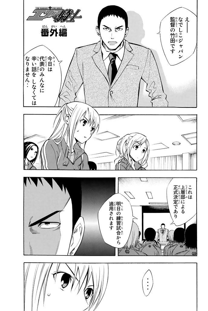 Area no Kishi - Chapter 257.5 - Page 1