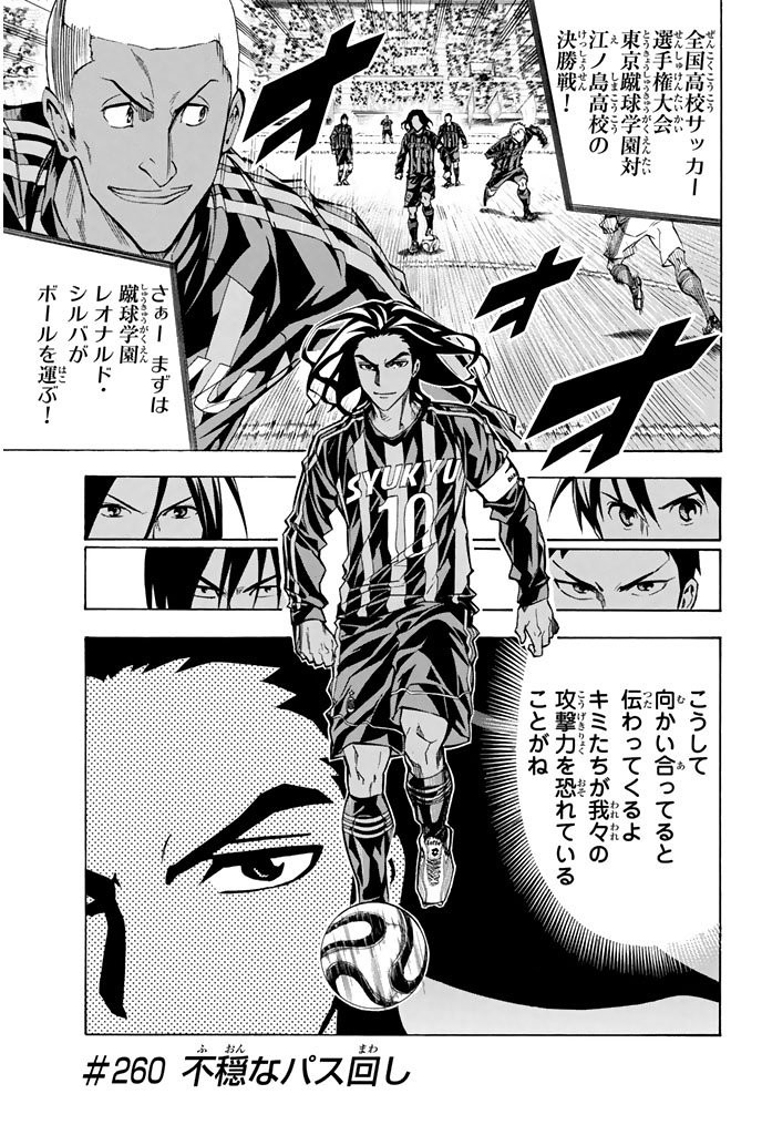 Area no Kishi - Chapter 260 - Page 1