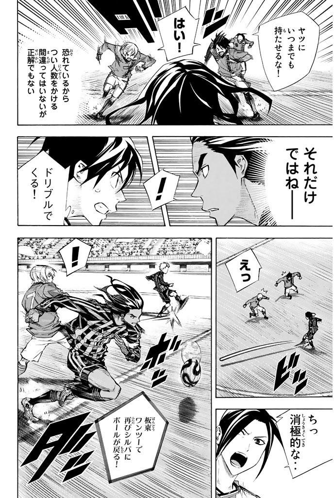 Area no Kishi - Chapter 260 - Page 2