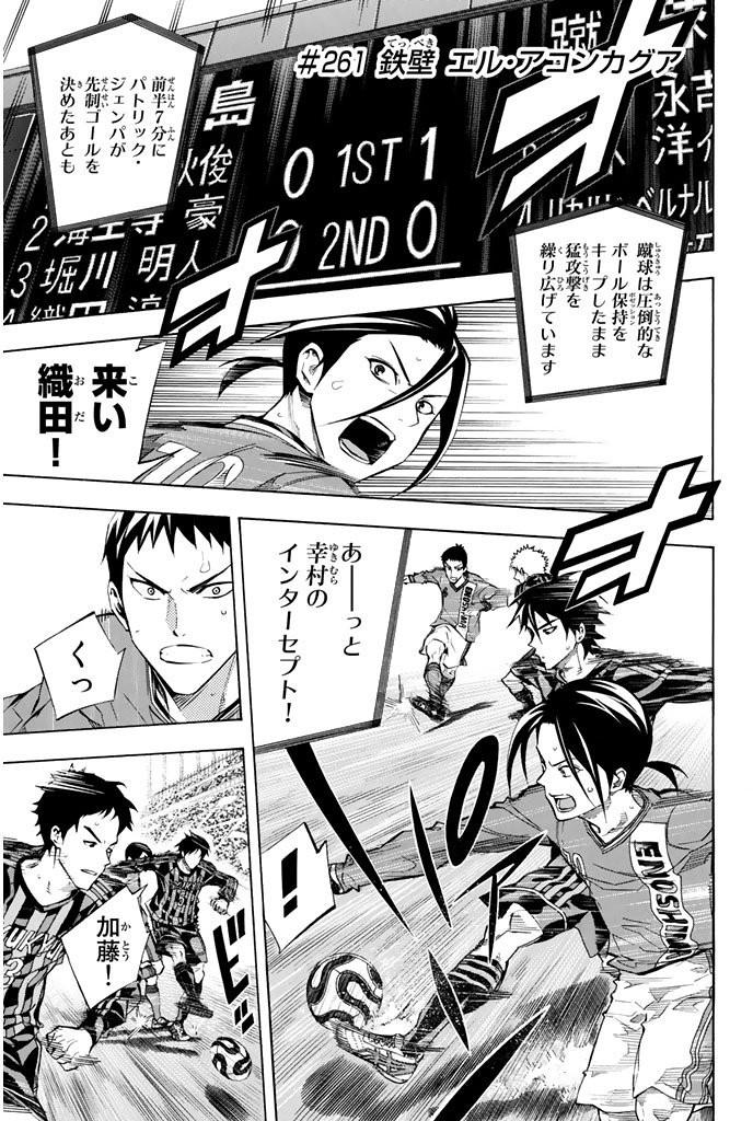 Area no Kishi - Chapter 261 - Page 1