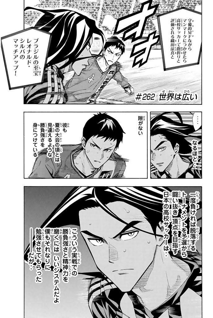 Area no Kishi - Chapter 262 - Page 1