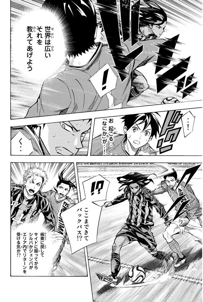 Area no Kishi - Chapter 262 - Page 2