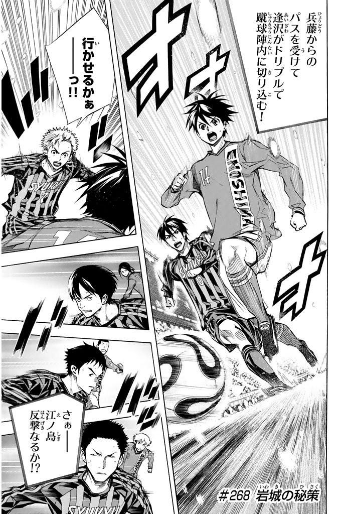 Area no Kishi - Chapter 268 - Page 1