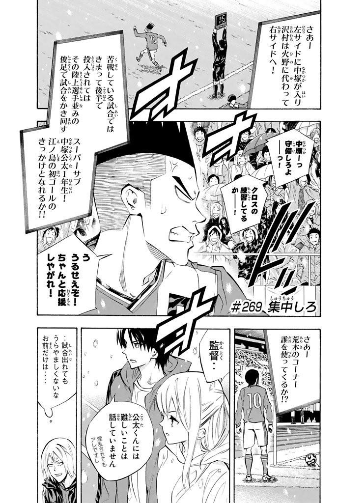 Area no Kishi - Chapter 269 - Page 1