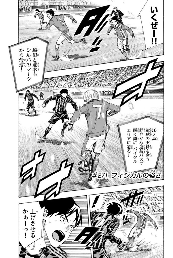 Area no Kishi - Chapter 271 - Page 1
