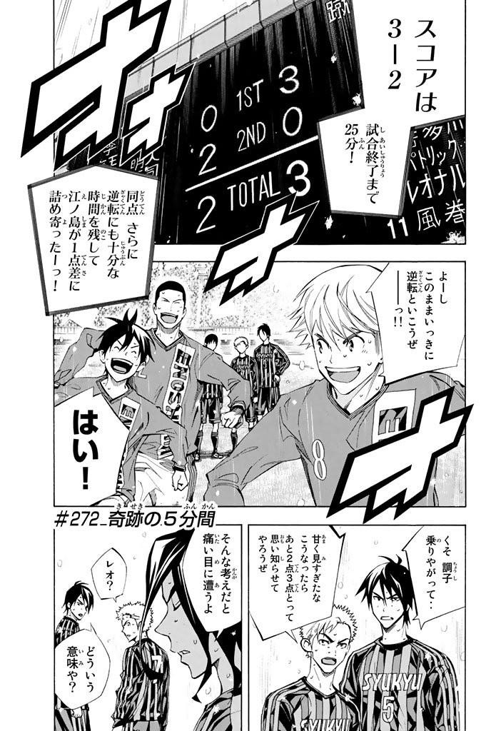 Area no Kishi - Chapter 272 - Page 1