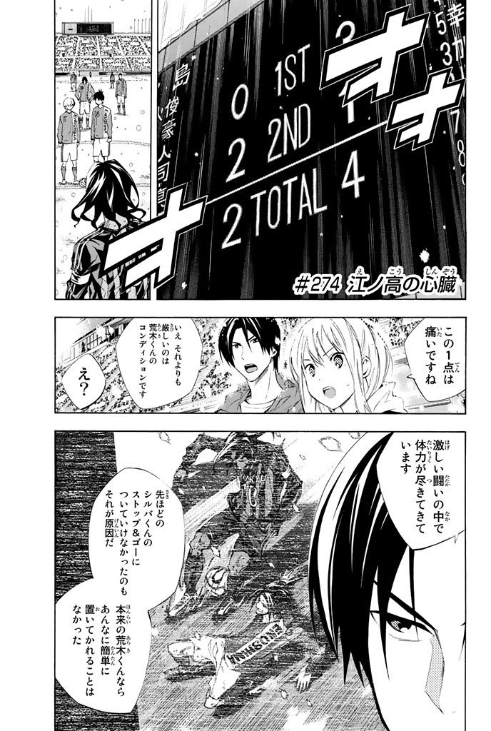 Area no Kishi - Chapter 274 - Page 1