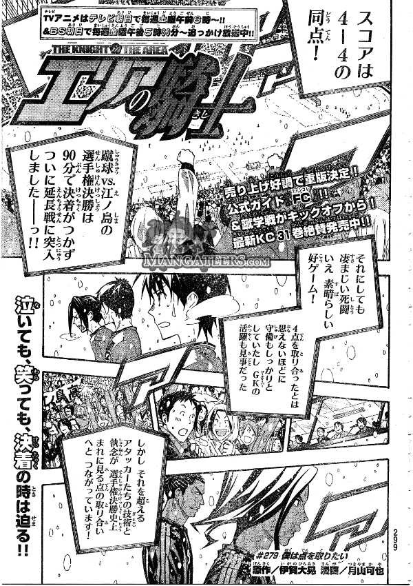 Area no Kishi - Chapter 279 - Page 1