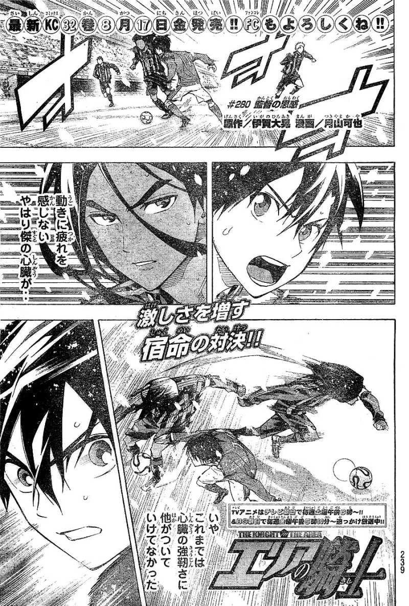 Area no Kishi - Chapter 280 - Page 1