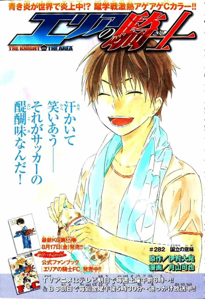 Area no Kishi - Chapter 282 - Page 1