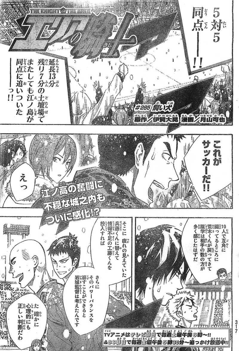 Area no Kishi - Chapter 285 - Page 1