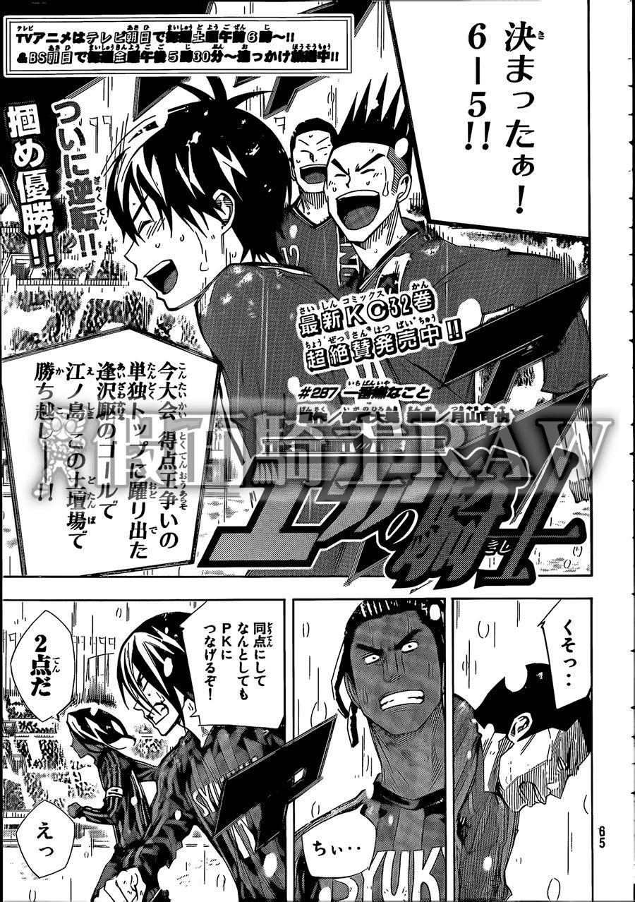 Area no Kishi - Chapter 287 - Page 1