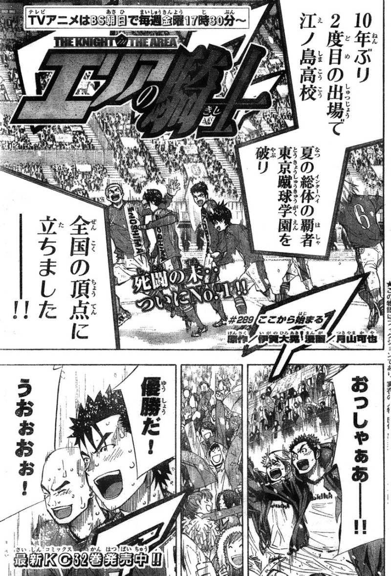 Area no Kishi - Chapter 289 - Page 1