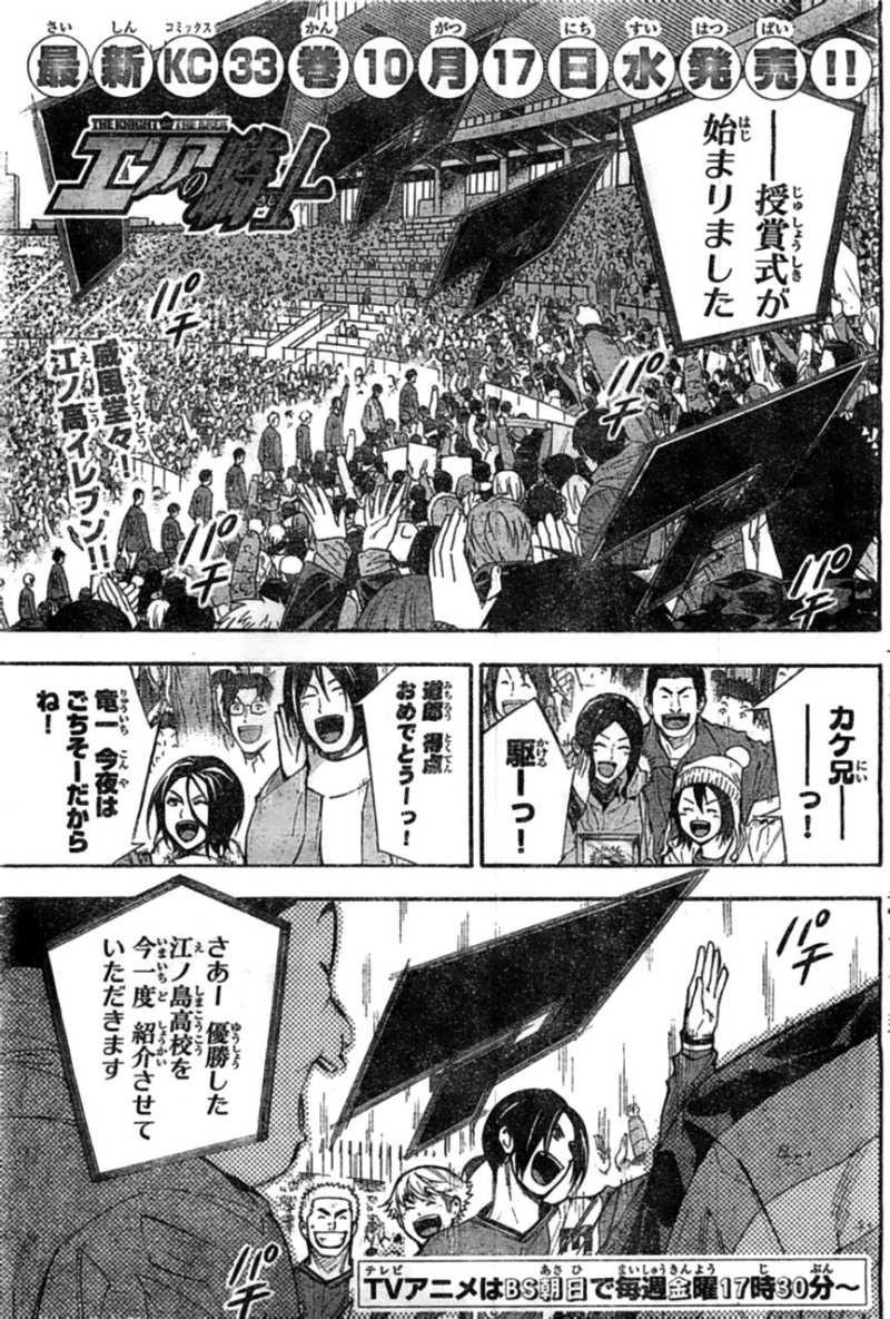 Area no Kishi - Chapter 290 - Page 1