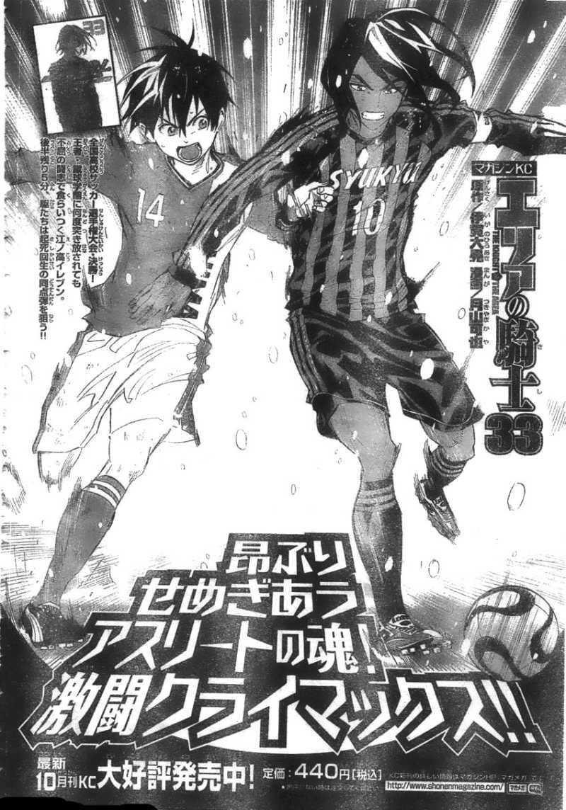 Area no Kishi - Chapter 291 - Page 1