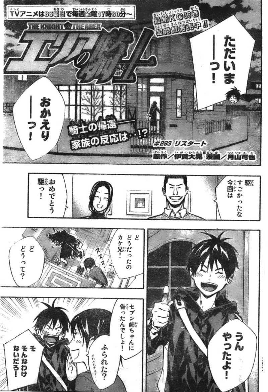 Area no Kishi - Chapter 293 - Page 1