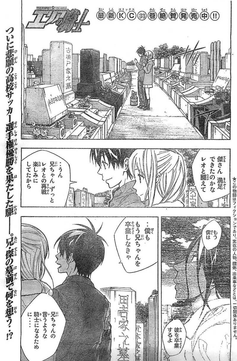 Area no Kishi - Chapter 294 - Page 1