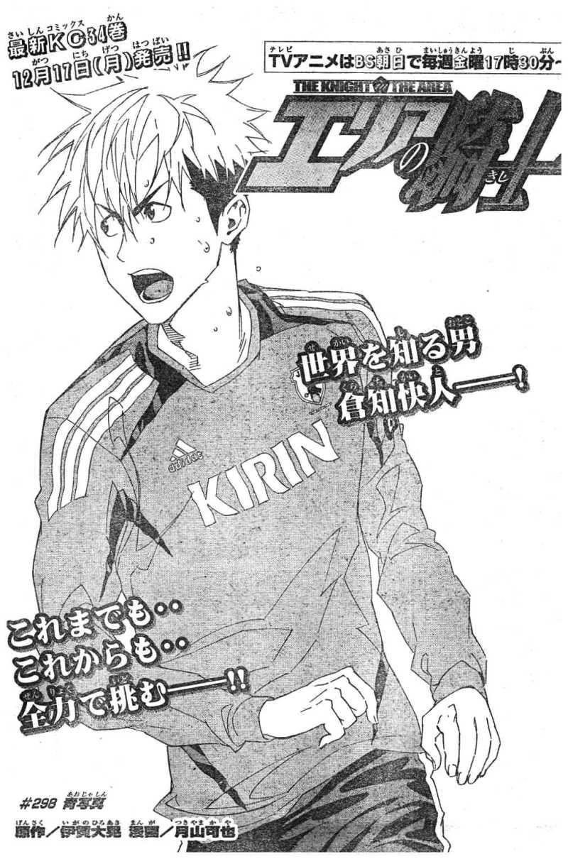 Area no Kishi - Chapter 298 - Page 1
