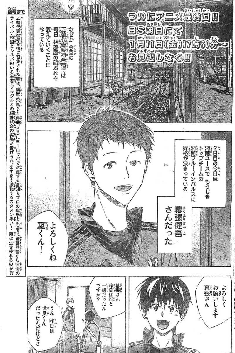 Area no Kishi - Chapter 300 - Page 2