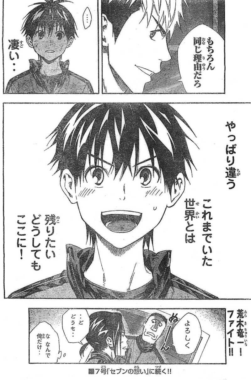 Area no Kishi - Chapter 300 - Page 21