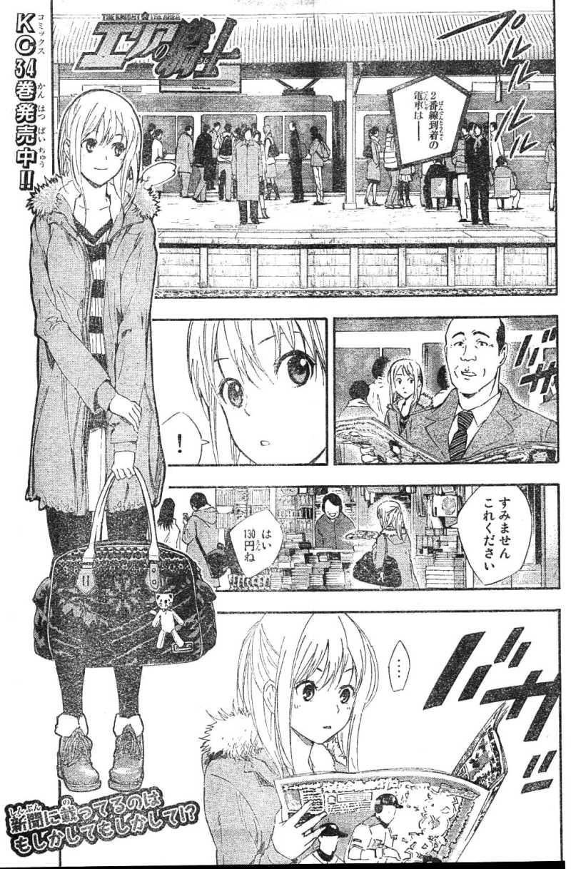 Area no Kishi - Chapter 301 - Page 1