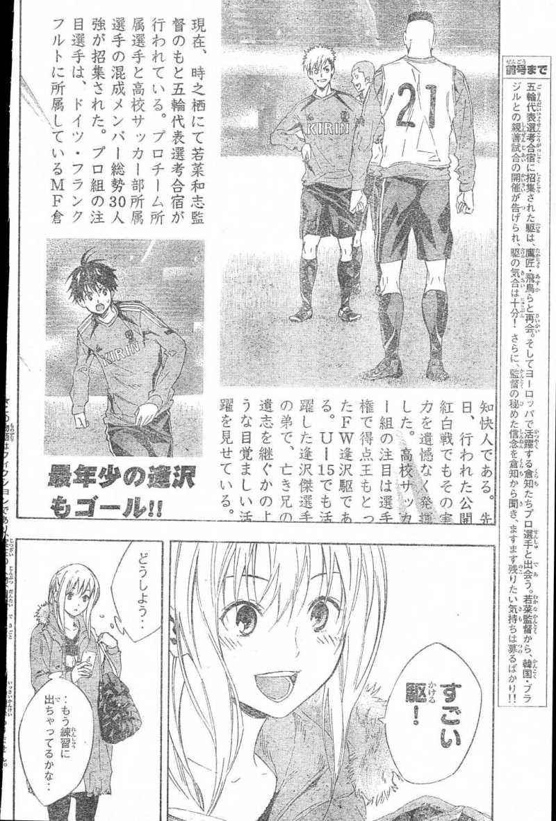 Area no Kishi - Chapter 301 - Page 2
