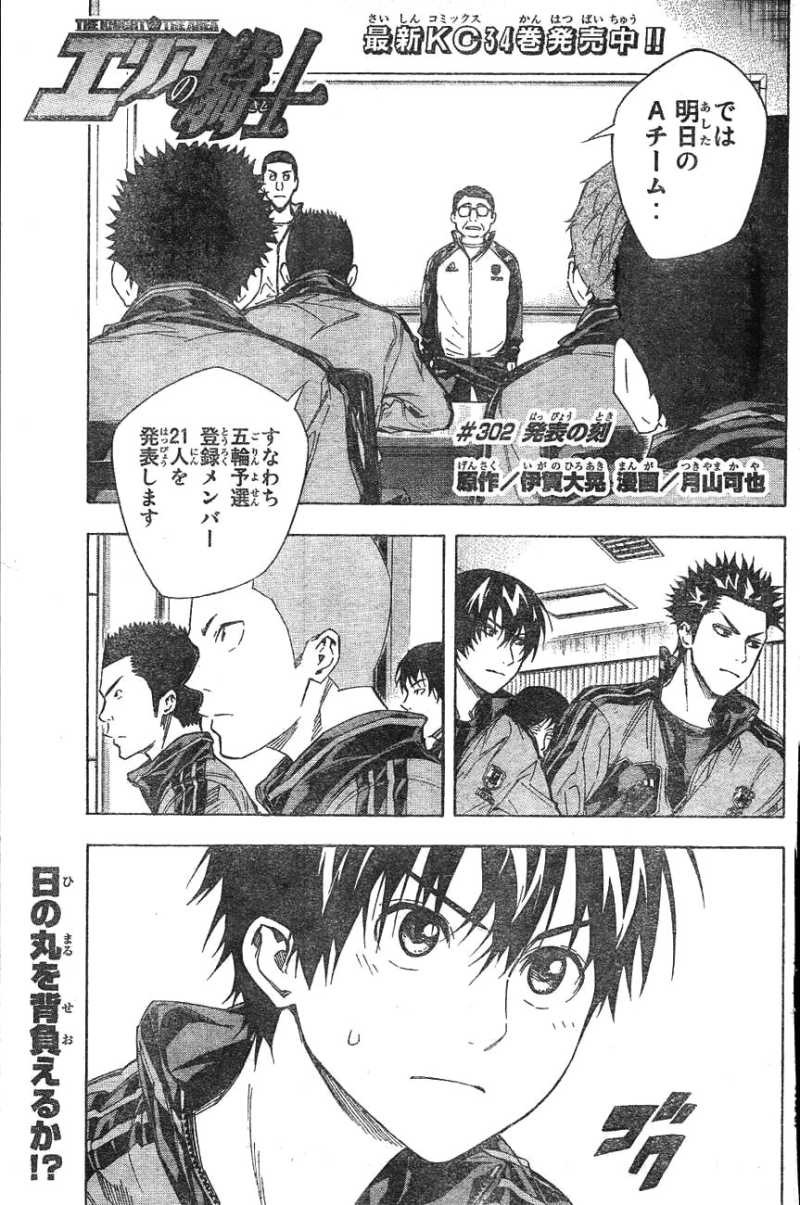 Area no Kishi - Chapter 302 - Page 1