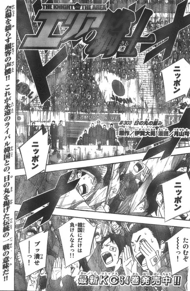 Area no Kishi - Chapter 303 - Page 1