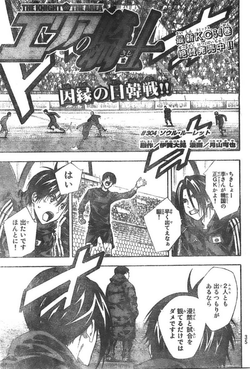 Area no Kishi - Chapter 304 - Page 1