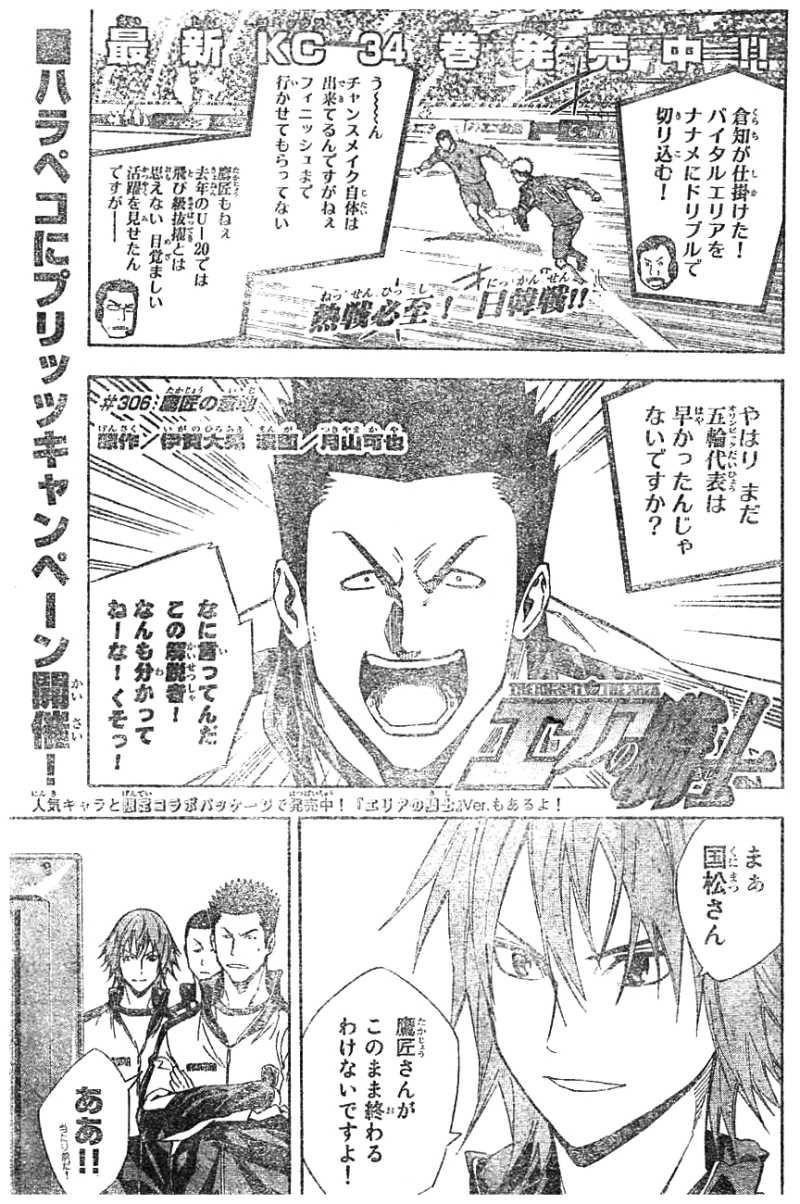 Area no Kishi - Chapter 306 - Page 1