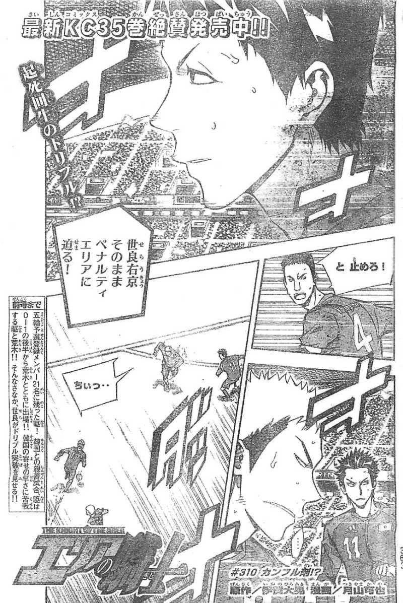 Area no Kishi - Chapter 310 - Page 1
