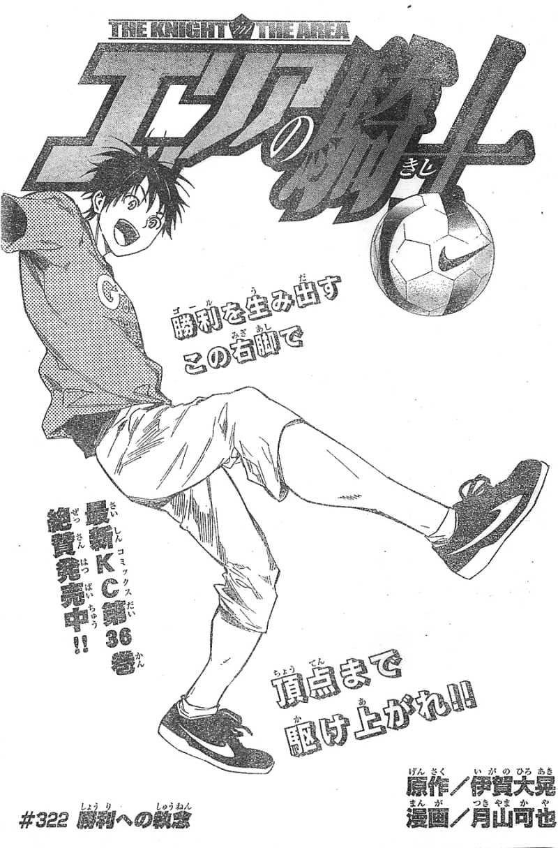 Area no Kishi - Chapter 322 - Page 1