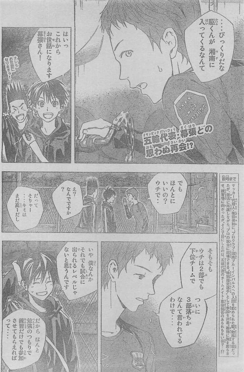 Area no Kishi - Chapter 326 - Page 2