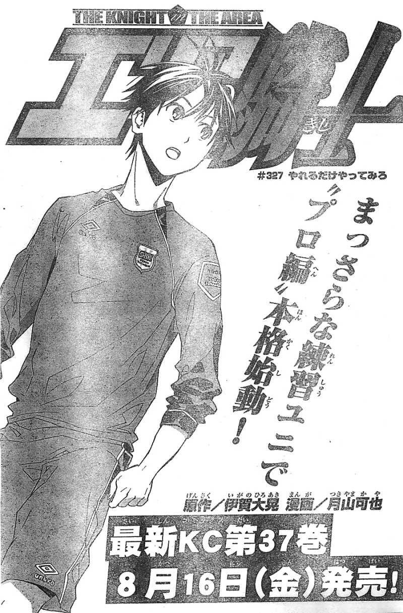 Area no Kishi - Chapter 327 - Page 1