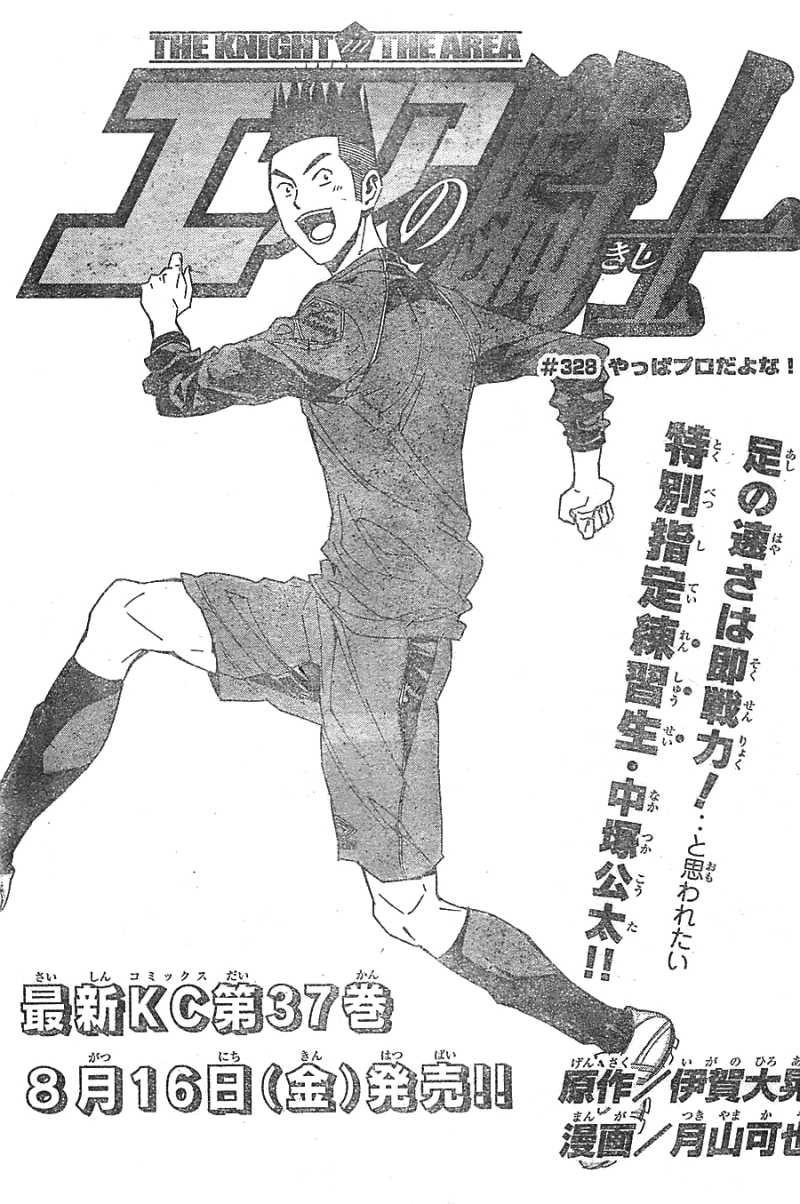 Area no Kishi - Chapter 328 - Page 1