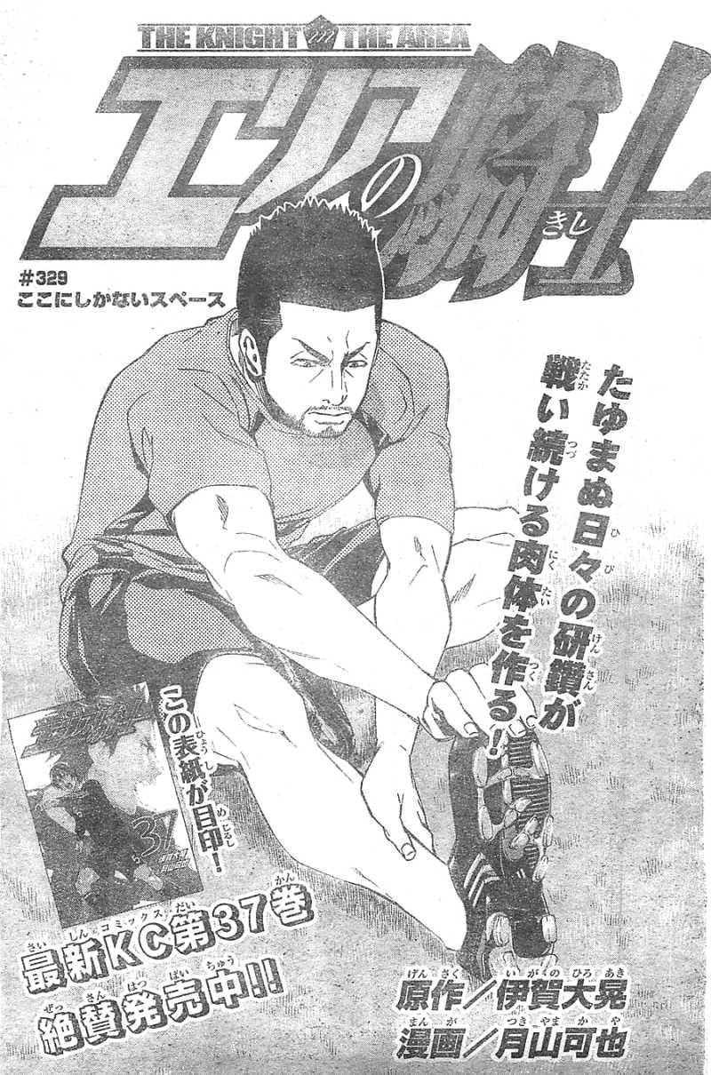 Area no Kishi - Chapter 329 - Page 1