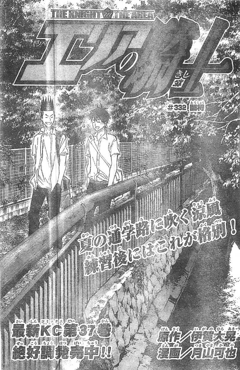 Area no Kishi - Chapter 332 - Page 1