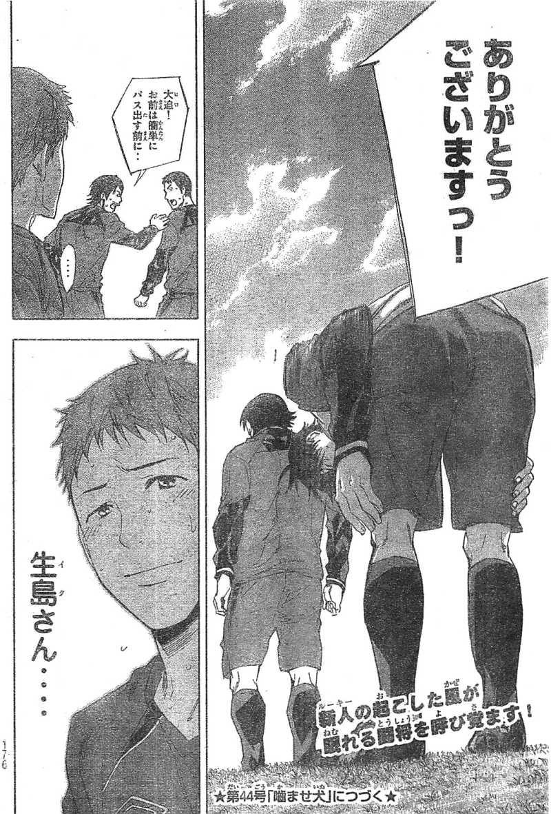 Area no Kishi - Chapter 333 - Page 19