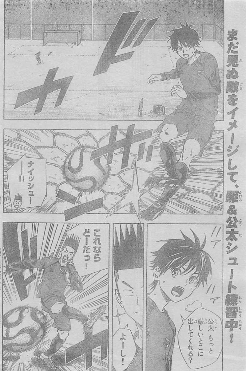 Area no Kishi - Chapter 334 - Page 2