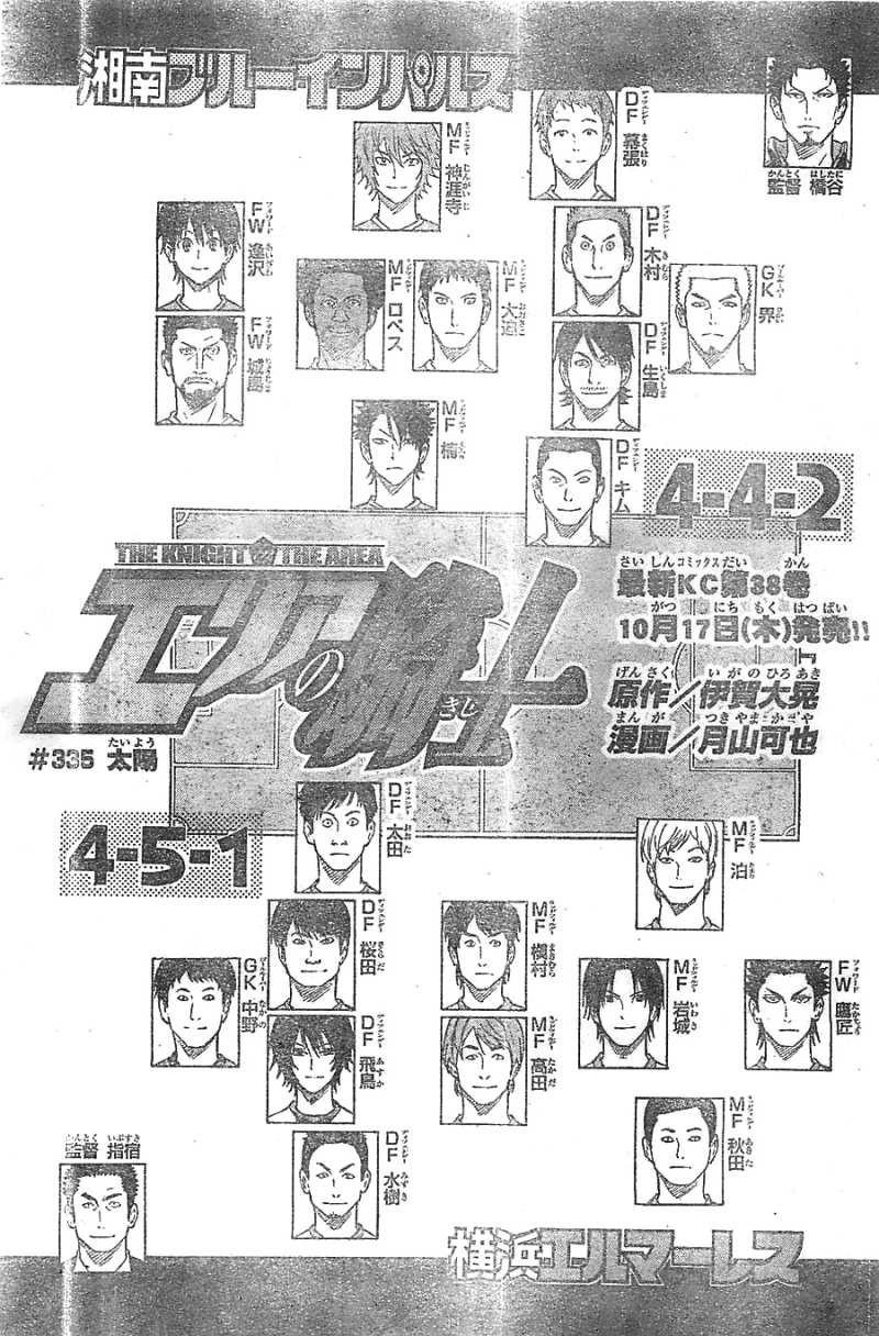 Area no Kishi - Chapter 335 - Page 1