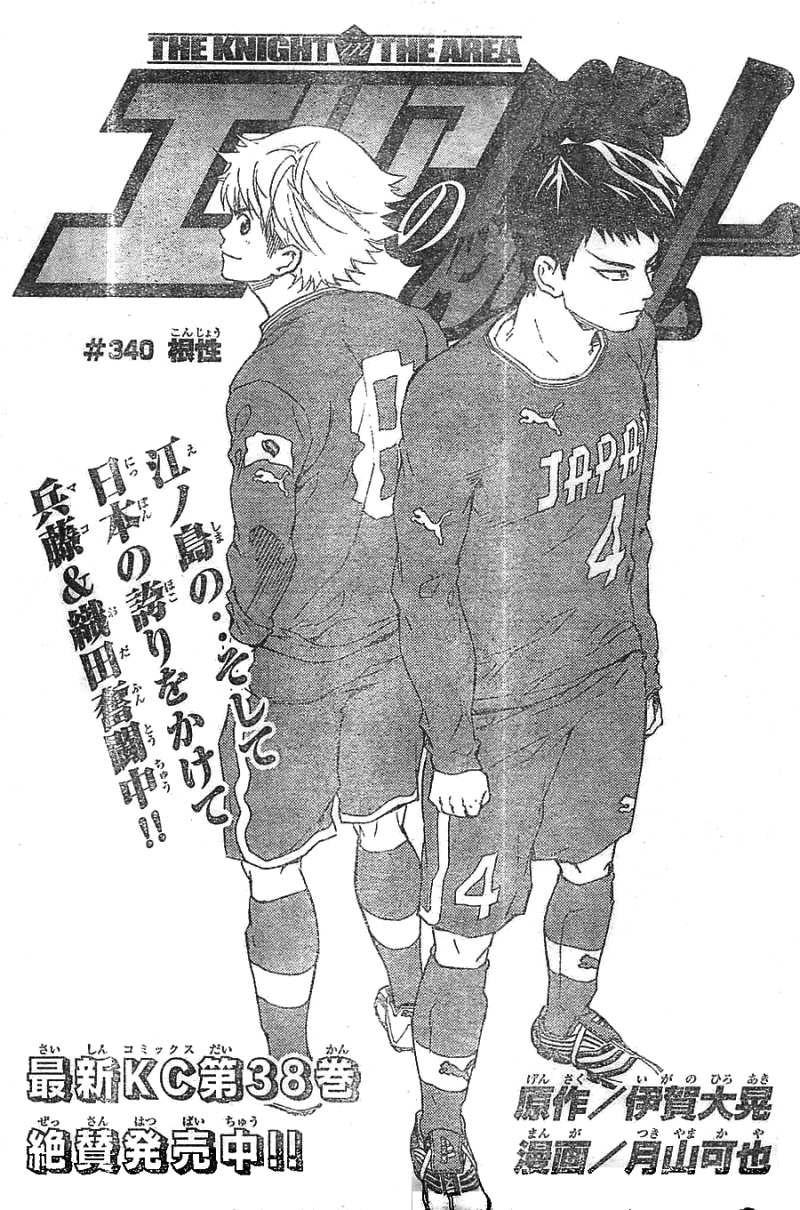 Area no Kishi - Chapter 340 - Page 1