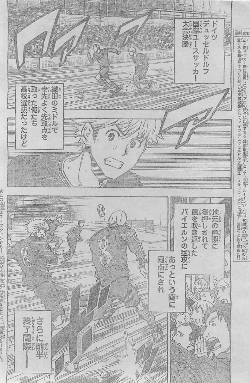 Area no Kishi - Chapter 340 - Page 2