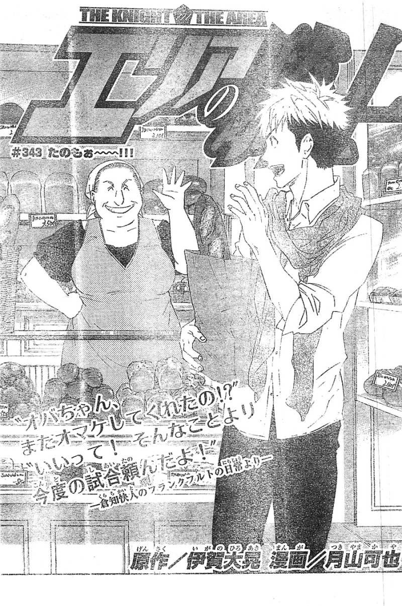Area no Kishi - Chapter 343 - Page 1